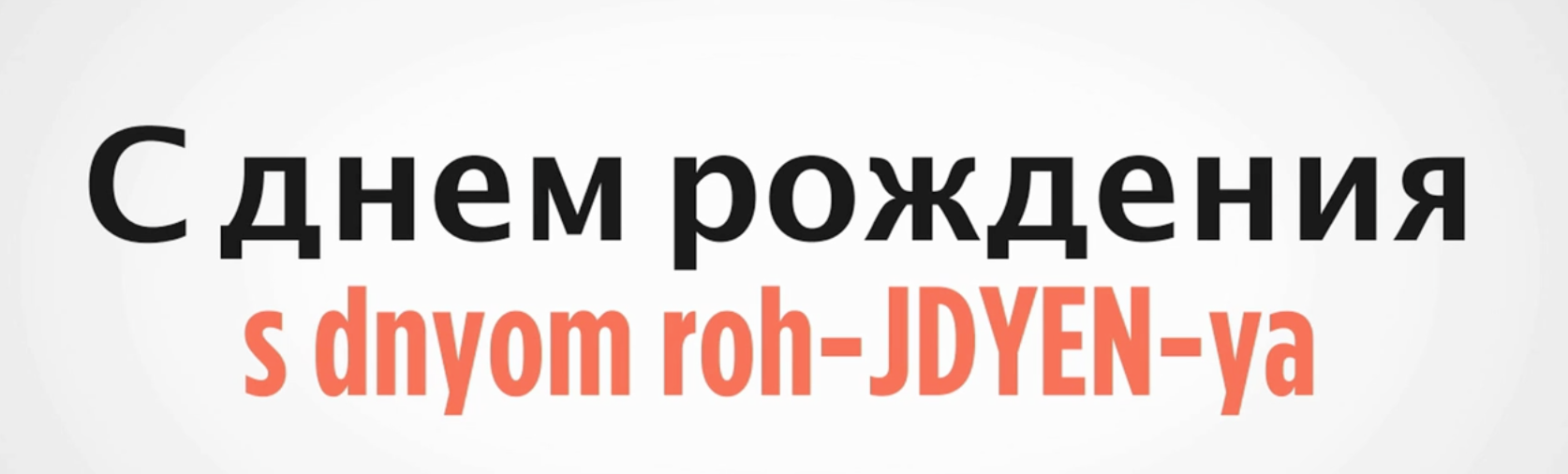 "How to say, ""Happy Birthday"" in Russian."